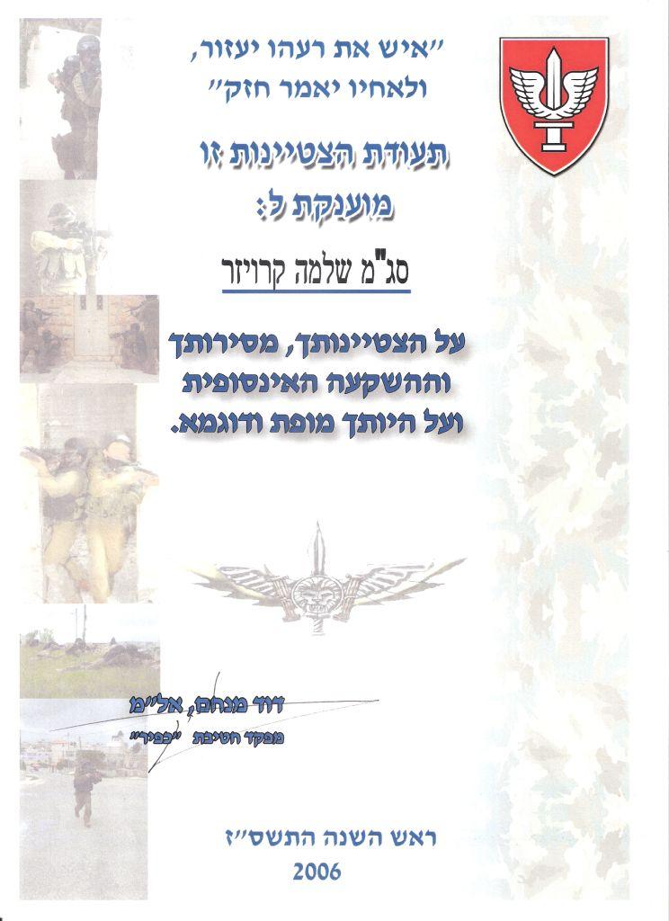 תעודת מפקד מחלקה מצטיין של שלמה